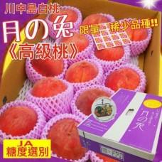 i-Moon Peach of Japan