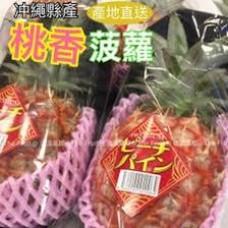 沖繩桃香菠蘿