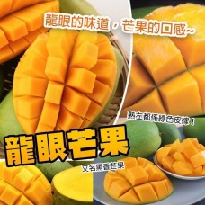 Taiwan Black dragon eye Mango