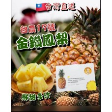 Taiwan Pineapple(Box)